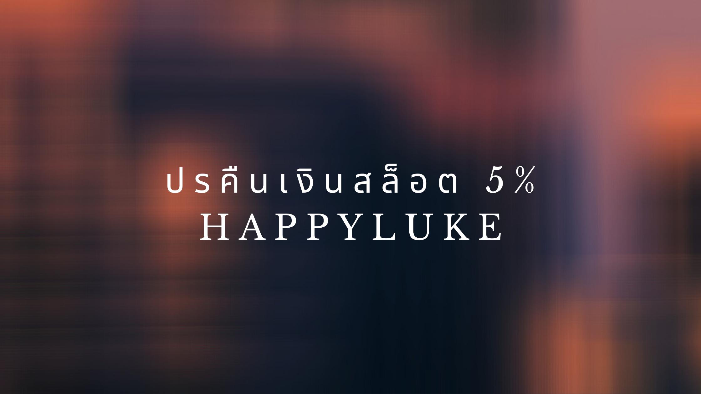 ปรคืนเงินสล็อต 5% happyluke