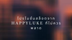 โปรโมชั่นสล็อตจาก happyluke ที่ไม่ควรพลาด